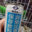 【小梅・さくら・桃之介通信】新しいケージの組み立て / 横浜市の非常災害用保存飲料水