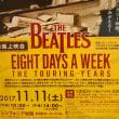 千一夜第3章第71夜 EIGHT  DAYS  A  WEEK  /  THE  BEATLES