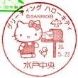 ぶらり旅・水戸中央郵便局(グリーティング・ハローキティ)