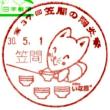 ぶらり旅・笠間郵便局(茨城県笠間市)