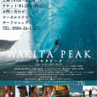 明日上映!WAKITA PEAK BY LES
