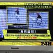 警察24時と自転車のひき逃げ