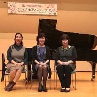 ピティナ・ピアノステップ~掛川にて