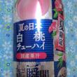 果実の瞬間 夏の日本 白桃チューハイ