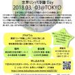 2018.3.3(土)World Lymphedema Day 2018 (世界リンパ浮腫デー)