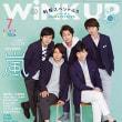 WiNK UP 2018年7月号 予約情報 表紙:嵐 発売日は6月7日