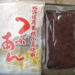 小山製麩の 北海道全粒粉豆麩 ~10月の新