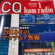 CQ ham radio、2018年1月号