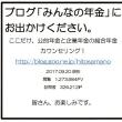 ブログ「みんなの年金」閲覧140万PV・訪問者38万IP!