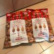 低糖質スイートナッツ