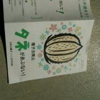 松代文化ホールにて ママ、これ食べても大丈夫?