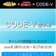 6/18~8/17までMUSIC BB×カラオケまねきねこ×CODE-V企画!「CODE-V選手権」開催🎵
