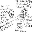 料金別納、82円オリジナル切手のデザイン〜。