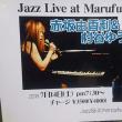 ライブ案内『赤坂由香利』