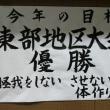 旭市柔道協会 新年度道場生募集❗
