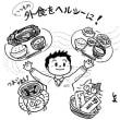 11月23日(木)勤労感謝の日、ゲームの日、外食の日、曇ってるよ。(^_^;)