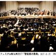 県民文化フェスタ・管弦楽の祭典