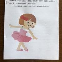 9/24ワークショップデー&9月のレッスン予定