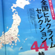 """■「日向涼子のヒルクライムナビ」に""""ハルヒル""""&"""