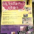 「百鬼夜行渋谷アタック大作戦2」のチラシを頂戴しました。