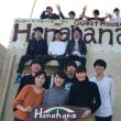 12月29日チェックアウトブログ~ゲストハウスhanahana In 宮古島~
