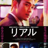 「リアル」、キム・スヒョンが、1人2役のアクション映画!