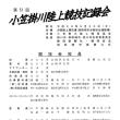 第51回小笠掛川陸上競技記録会タイムテーブル、スタートリスト!