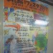 八千代台地下道のポスター
