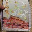 2冊目の御朱印帳は香椎宮!とても綺麗な御朱印帳です!