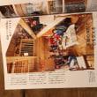 最新号の八ヶ岳デイズ14号にMORISH COUNTRY とそのメンバーさんとの集いが掲載されました!