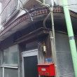 鳩の町商店街の娼館跡ー3