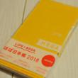 今年の手帳は【ロフト限定】weeks MEGA 30歳のロフト!