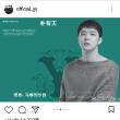 12月12日 お昼少し前の 『JYJ』のインスタグラム?!