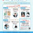 上野の森親子ブックフェスタで〈ビブリオバトル&トーク〉をやります!