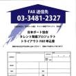 トライアウト(ボート競技タレント発掘事業)