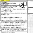 「算数・数学教材研究ノート」/長野県総合教育センター