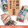 「漫画のすごい思想」 四方田犬彦著 潮出版社