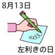 「左利きの日」!!「国際記念日」!!