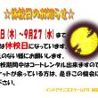 釧路校 休校日のお知らせ