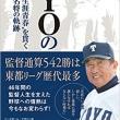 「TOYOの熱血」(東洋大学野球部監督 髙橋昭雄監督著)購入しました。13型の指揮官?