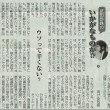 #akahata ウソって辛くない?/武田砂鉄のいかがなものか!?(24)・・・今日の赤旗記事