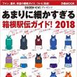 各社から箱根駅伝特集雑誌(箱根本)が出る季節になりました。チョッとした変わり種本もあります。
