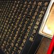 【報告】神社仏閣パワー巡り&金泥で書く写経