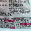 桜井食品株式会社 しおらーめん