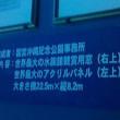 コスモタイガーのフツー♥の旅行記~琉球編(3)