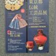 東京都伝統工芸品展