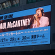 Paul McCartney One On One Japan Tour 2017 東京ドーム2日目