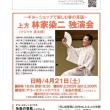 上方「林家染二独演会」@アコースティックハウス「糸島の音風」