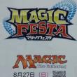 「マジックフェスタ・福岡」のお知らせ&「巌流会 第12回 展示会」のお知らせ
