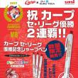 広島東洋カープ文具情報! シャープペン『クルトガ』にリーグ優勝記念の限定モデルが登場!